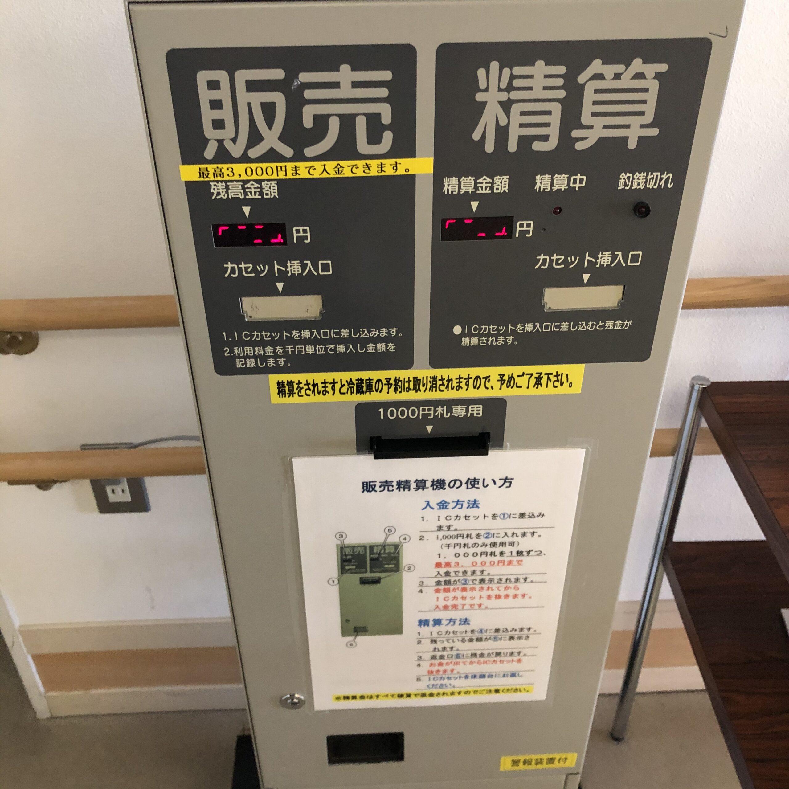 入院中のテレビ・冷蔵庫のチャージの機械